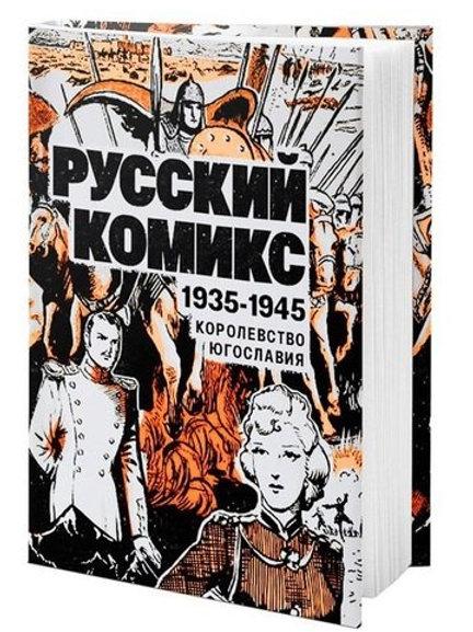 Русский Комикс. 1935-1945. Королевство Югославия