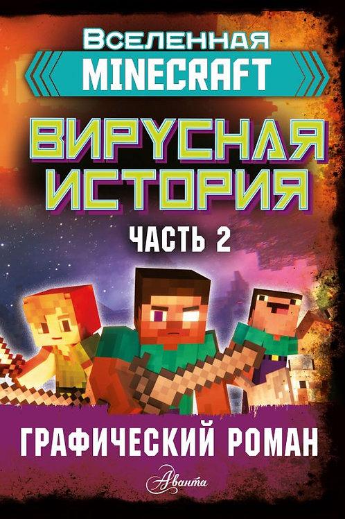 Minecraft: Вирусная история. Часть 2