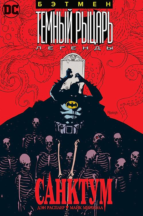 Бэтмен. Тёмный Рыцарь. Легенды: Санктум (мягк/обл.)