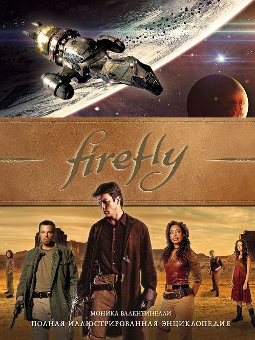 Артбук. Светлячок. Firefly