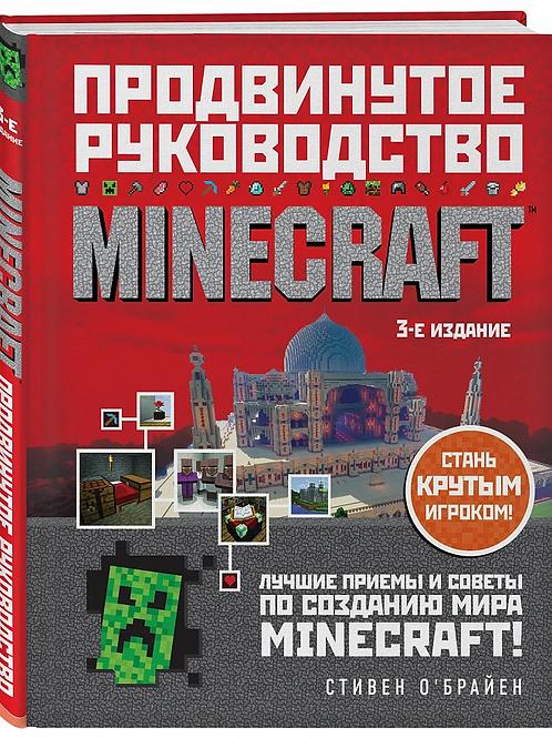 Minecraft. Продвинутое руководство. 3-е издание