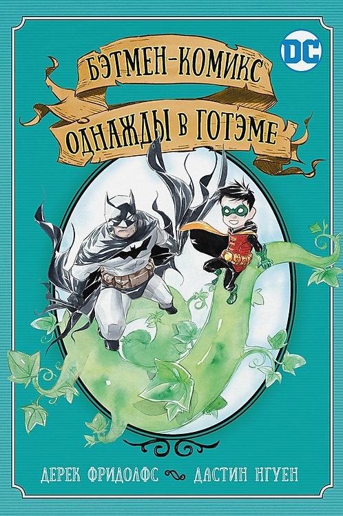 Бэтмен-комикс. Однажды в Готэме