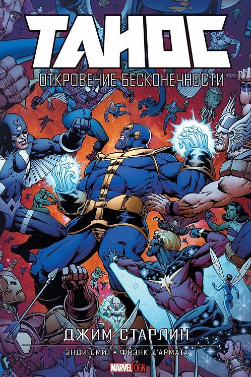 Танос: Откровение Бесконечности – Лимитированное издание