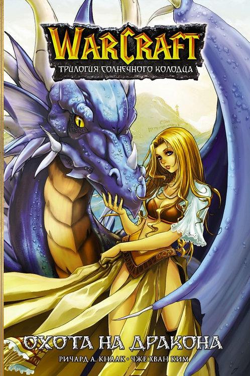 Warcraft. Трилогия Солнечного колодца. Охота на дракона