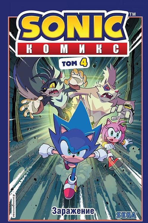 Sonic. Выпуск 4. Заражение