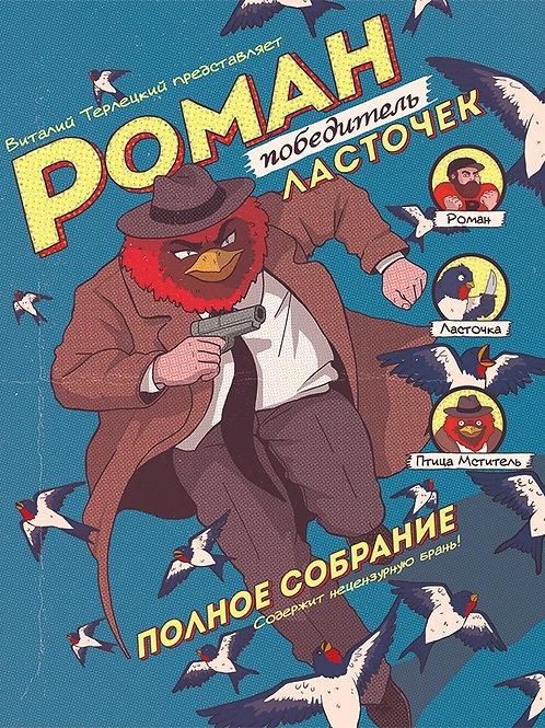 Роман, победитель ласточек. Полное собрание (обложка «Comic Con Russia 2018»)