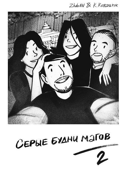 Серые будни магов 2 (с автографом Анастасии Zhdann)