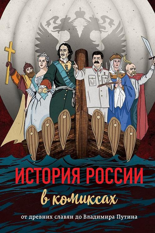 История России в комиксах