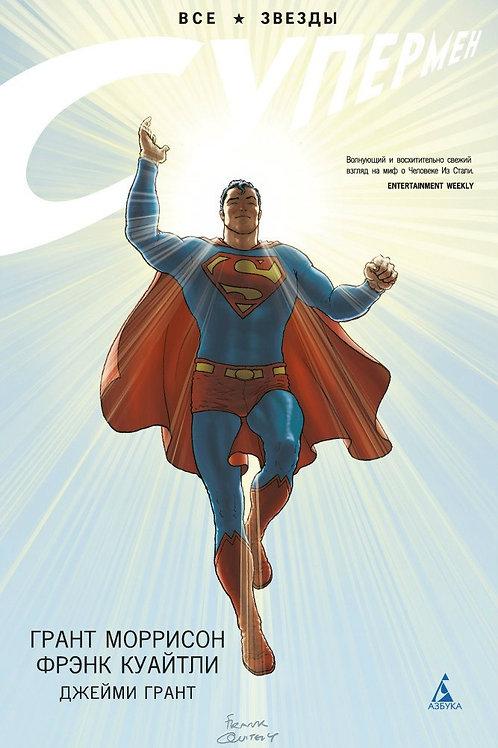Супермен. Все звёзды