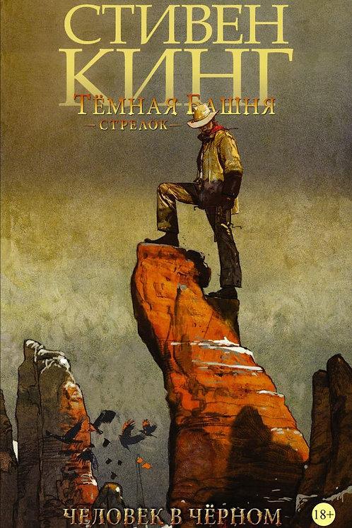 Тёмная Башня. Стрелок. Книга 5. Человек в Чёрном