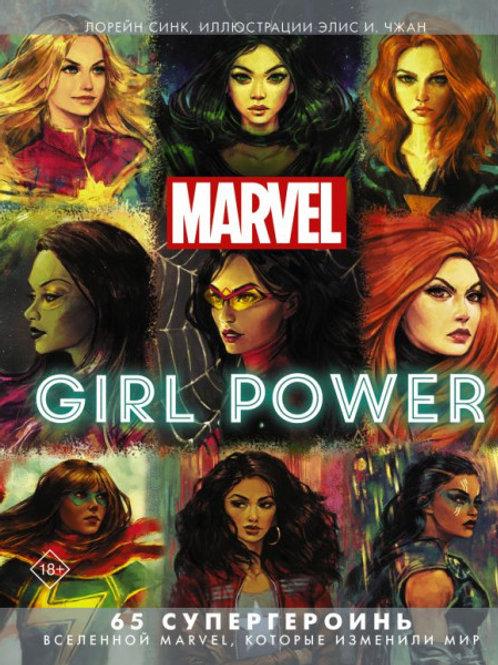 Marvel Girl Power: 65 супергероинь, которые изменили мир