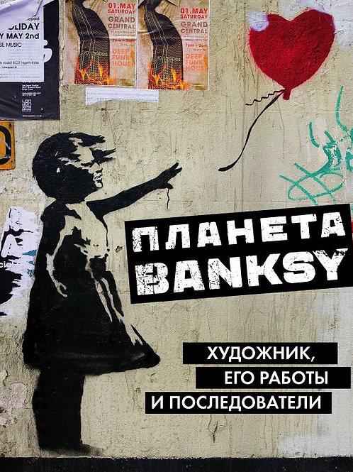 Планета Banksy