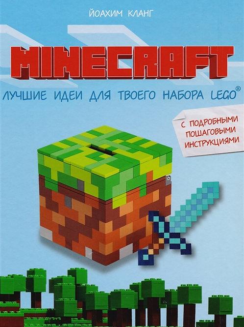 Майнкрафт. Лучшие идеи для твоего набора Lego