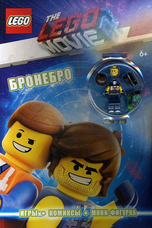 Lego Movie: Бронебро