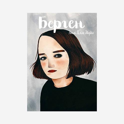 Берген (с автографом Аньи Дале Эвербю)