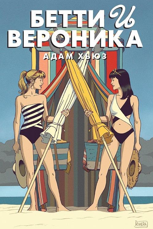 Арчи. Бетти и Вероника. Лимитированная обложка для Комиксшопов