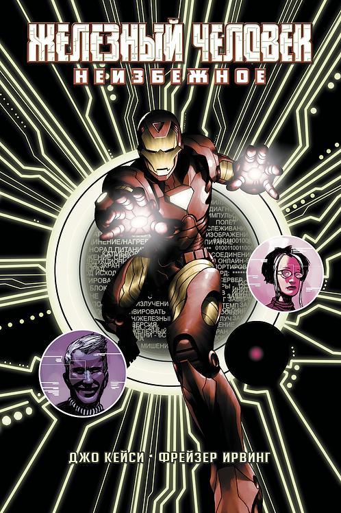 Железный Человек: Неизбежное