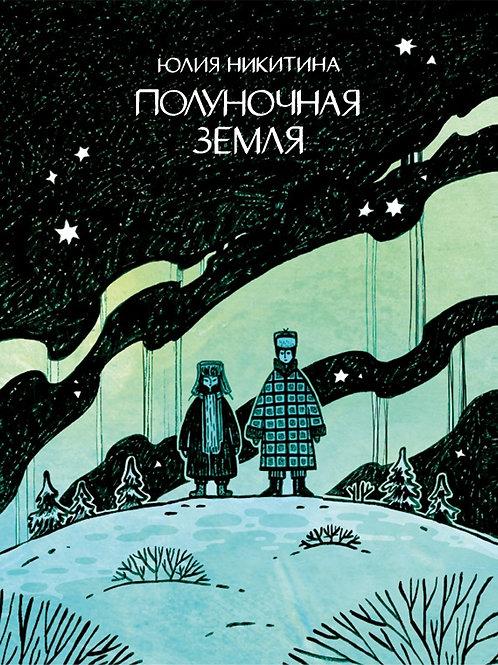 Полуночная земля (с автографом Юлии Никитиной)