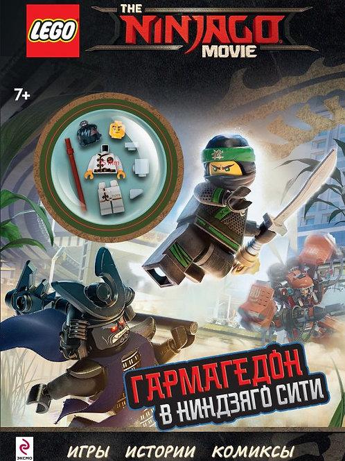 LEGO Ninjago. Гармагедон в Ниндзяго Сити (с мини-фигуркой Коула)