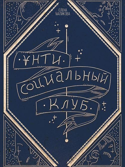 Антисоциальный Клуб. Лимитированная обложка Comic Con Russia 2019