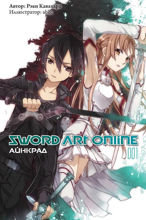 Sword Art Online. Том 01. Айнкрад