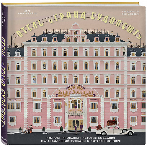 """Отель """"Гранд Будапешт"""". Иллюстрированная история создания меланхоличной комедии"""