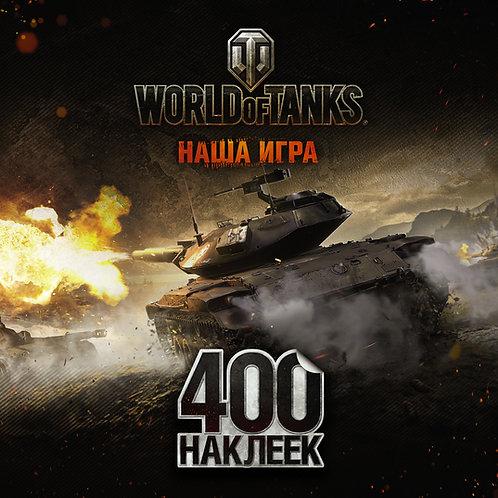 World of Tanks. Альбом 400 наклеек