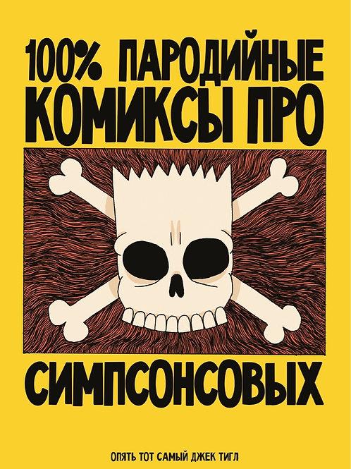 100% пародийные комиксы про Симпсонсовых (с автографом Джека Тигла)