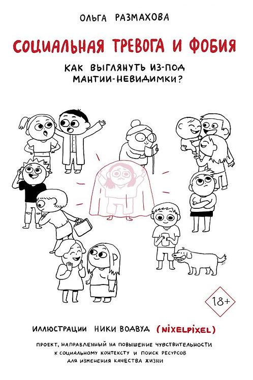 Социальная тревога и фобия (с автографом Ольги Размаховой)