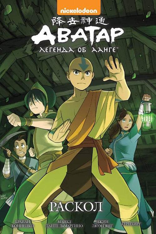 Аватар: Легенда об Аанге. Книга 3. Раскол (мягкий)