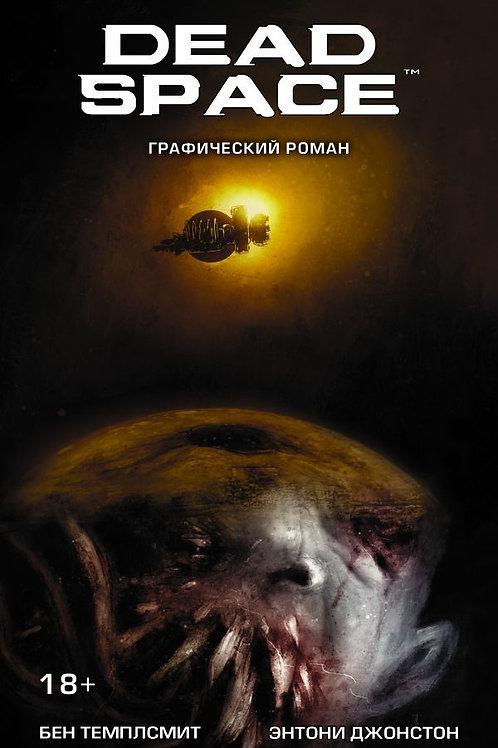 Dead Space. Графический роман