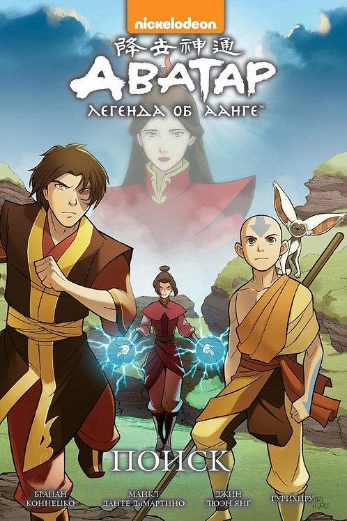 Аватар: Легенда об Аанге. Книга 2. Поиск (мягк)