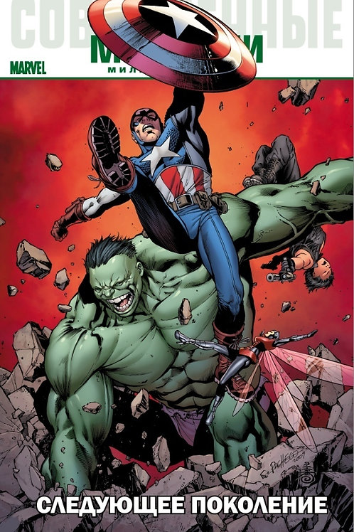 Современные Мстители: Следующее поколение (альтер. обл. Капитан Америка)