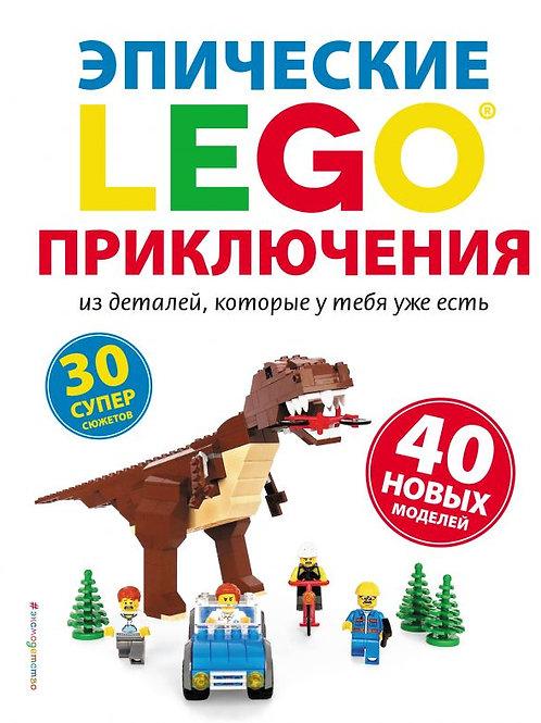 LEGO. Эпические приключения