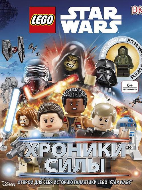 LEGO Star Wars. Хроники Силы (с мини-фигуркой)
