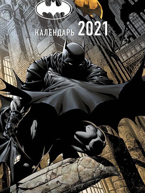 Бэтмен. Настенный календарь-постер на 2021 год