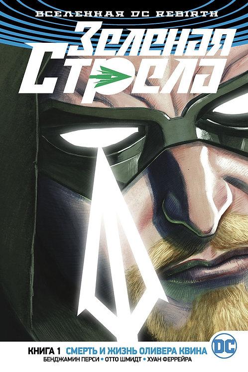 Вселенная DC. Rebirth. Зелёная Стрела. Книга 1. Смерть и жизнь Оливера Квина
