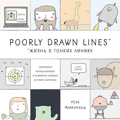 Poorly Drawn Lines.  Совершенно непредсказуемые и невероятно смешные истории