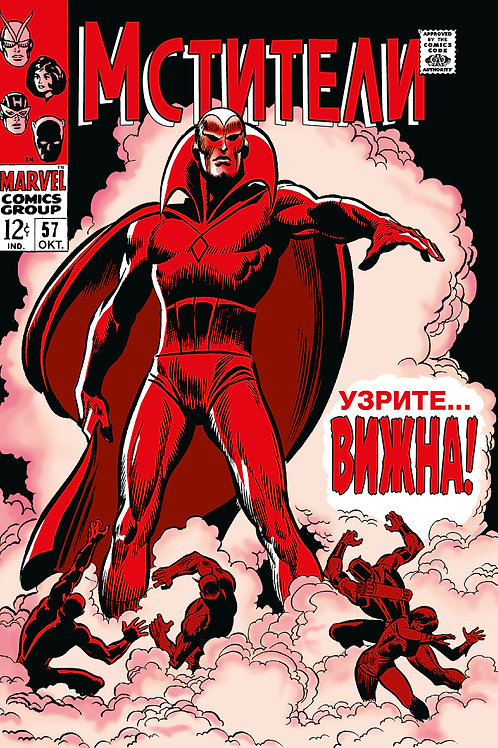 Мстители #57. Первое появление Вижна