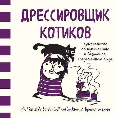 Сара Андерсен: Дрессировщик котиков