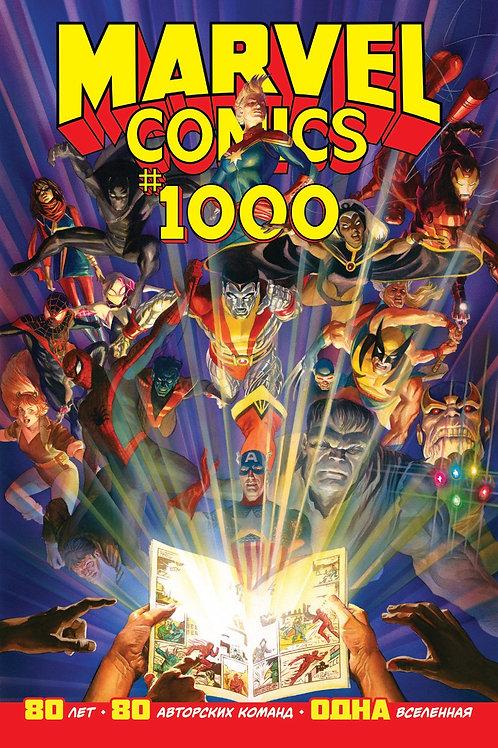 Marvel Comics #1000 (на русском)