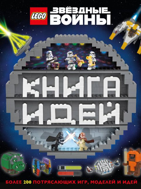LEGO. Star Wars. Книга идей