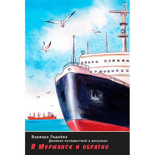 В Мурманск и обратно