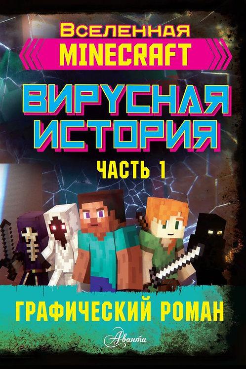 Minecraft: Вирусная история. Часть 1