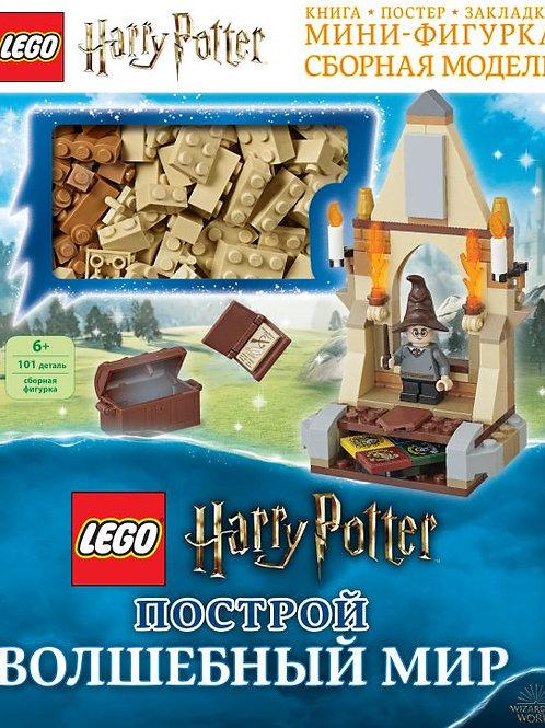 LEGO Harry Potter. Построй волшебный мир (+ набор из 101 элемента)