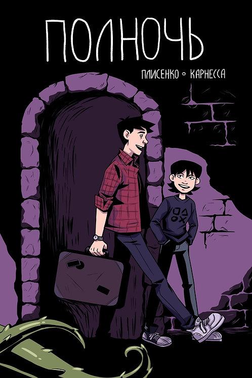 Полночь (с автографами Юрия Плисенко и Карнессы)