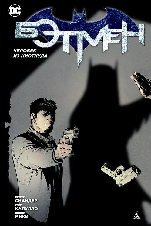 Бэтмен. Человек из ниоткуда (1-й вариант) (мягк.обл.)