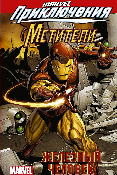 Мстители: Железный человек