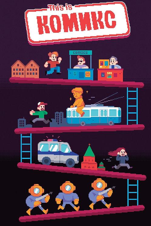 This Is Комикс. Полное издание (Лимитированная обложка Comic Con Saint Petersbur