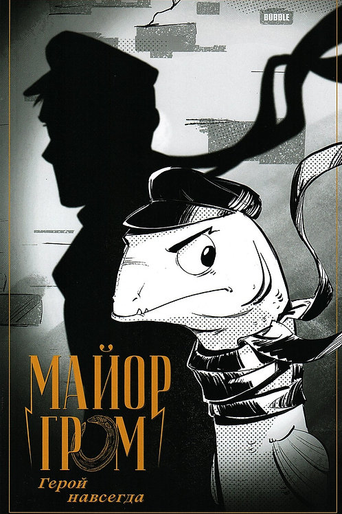 Майор Гром. Герой навсегда (обложка для комиксшопов)